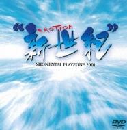 少年隊/Playzone 2001 新世紀 Emotion