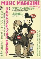 Magazine (Book)/Music Magazine: 02 / 3月号