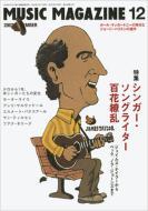 Magazine (Book)/Music Magazine: 02 / 12月号