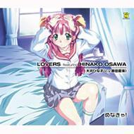 ゲーム ミュージック/Lovers Featuring大沢ひな子