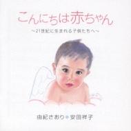 こんにちは赤ちゃん〜21世紀に生まれる子供たちへ〜