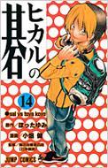 小畑健/ヒカルの碁 14