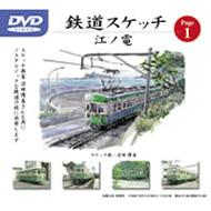 鉄道/鉄道スケッチpage 1 江ノ電