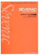 セヴラック(1872-1921)/セヴラックピアノ作品集