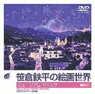 Documentary/笹倉鉄平の絵画世界1 ミュージアムディスク