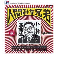 小林亜星/人間みな兄弟小林亜星cm ソング リミックス集