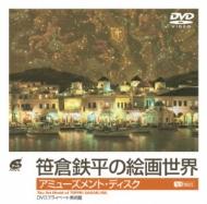 Documentary/笹倉鉄平の絵画世界2 ミュージアムディスク