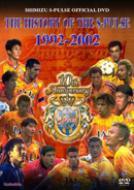 Sports/清水エスパルス メモリアル オフィシャル Dvdヒストリー オブ エスパルス 1992-2002
