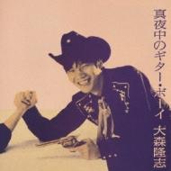 大森隆志/真夜中のギターボーイ