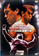 Sports/Pro-wrestling Noah Accomplishour First Navigation