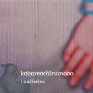KOBOREOCHIRUMONO