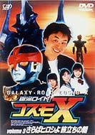 Movie/銀河ロイド コスモ X 3さらばヒロシよ旅立ちの朝