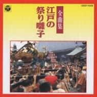 江戸の祭り囃子全曲集