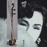 中国の美音〜胡弓