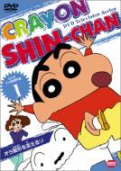 クレヨンしんちゃん/クレヨンしんちゃん: Tv版傑作選: 1