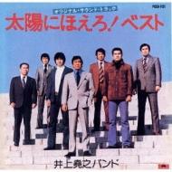 「太陽にほえろ!」オリジナル・サウンドトラック〜ベスト