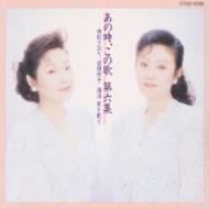 あの時、この歌 第六集-由紀さおり、安田祥子 海沼実を歌う-