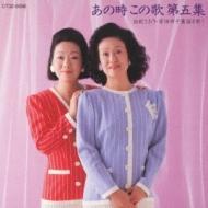 あの時 この歌 第五集-由紀さおり・安田祥子童謡を歌う-