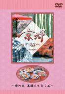 Tv/京都心の都へ - Archives -京の弐 美膳もてなし篇