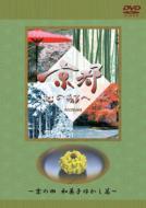 Tv/京都心の都へ - Archives -京の四和菓子ゆかし篇