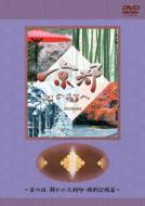 Tv/京都心の都へ - Archives -京の伍 解かれた封印・特別公開篇