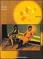 花*花/花花 / Spice Play With Piano- スコア