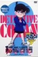 名探偵コナン/名探偵コナン: Part 7: Vol.7