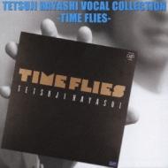 林哲司ヴォーカル・コレクション-TIME FLIES-