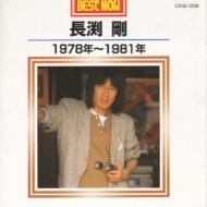 BEST NOW 長渕剛 1978年〜1981年