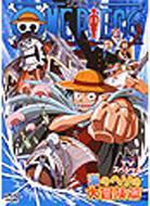 ONE PIECE/One Piece: ワンピース: Tvスペシャル: 海のヘソの大冒険篇