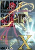 アニメ/X - エックス - 10
