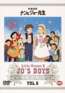 世界名作劇場/若草物語ナンとジョー先生 8