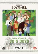 世界名作劇場/若草物語ナンとジョー先生 10