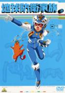 アニメ/地球防衛家族2