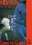 Sports/Number Video 熱闘 日本シリーズ1983 西武x巨人