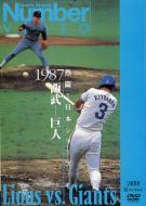 熱闘!日本シリーズ 1987西武-巨人(Number VIDEO DVD)