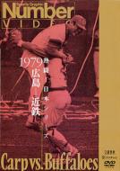 Sports/Number Video 熱闘 日本シリーズ1979 広島x近鉄
