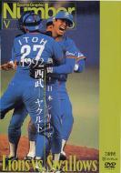 熱闘!日本シリーズ 1992西武-ヤクルト(Number VIDEO DVD)