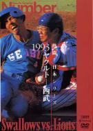熱闘!日本シリーズ 1993ヤクルト-西武(Number VIDEO DVD)
