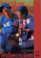 Sports/Number Video 熱闘 日本シリーズ1993 ヤクルト X 西武