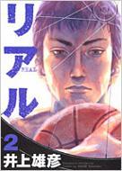 井上雄彦/リアル 2