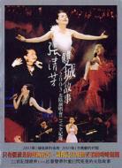 2003光陰演唱會live Dvd