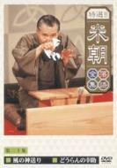 桂米朝/特選米朝落語全集第二十集風の神送り / どうらんの幸助