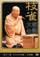 桂枝雀/落語大全第十一集どうらんの幸助 / 兵庫船