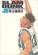 井上雄彦/Slamdunk完全版 15