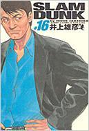 井上雄彦/Slamdunk完全版 16