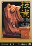 桂枝雀/落語大全第十四集蔵丁稚 / いらちの愛宕詣り