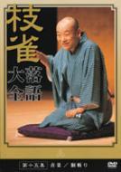 桂枝雀/落語大全第十五集青葉 / 胴斬り
