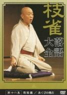 桂枝雀/落語大全第十六集質屋蔵 / あくびの稽古