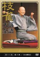 桂枝雀/落語大全第十七集親子酒 / 次の御用日
